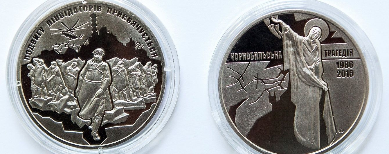 НБУ випустив пам'ятну медаль до 30-річчя Чорнобильської катастрофи