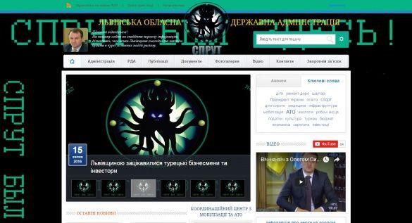 сайт Львівської ОДА