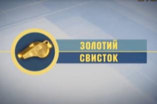 Золотий свисток. Дивись відео фільму про корупцію в українському футбольному суддівстві