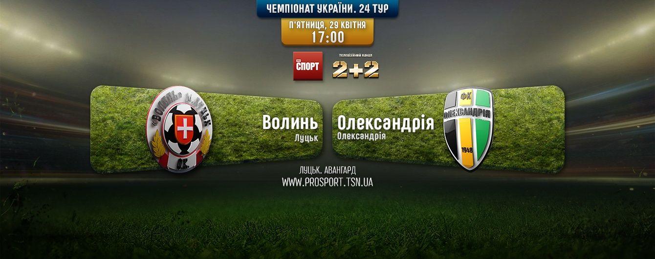 Волинь - Олександрія - 0:0. Відео матчу