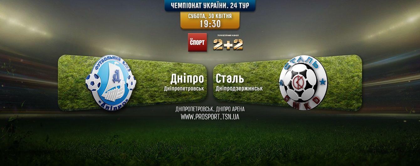 Дніпро - Сталь - 2:0. Відео матчу