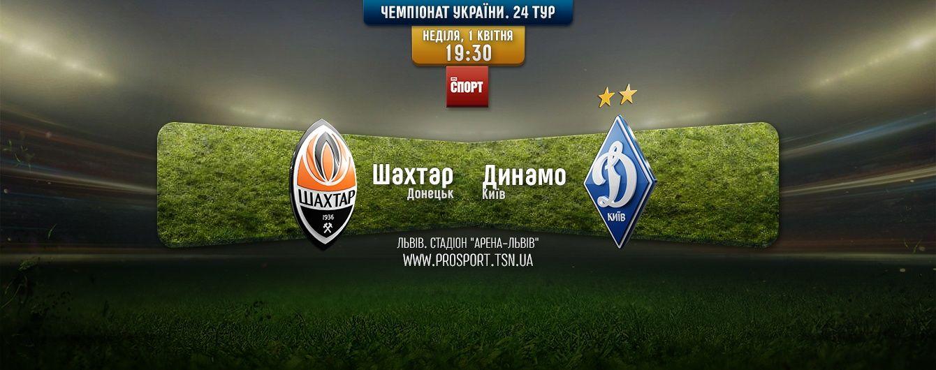 Шахтар - Динамо - 3:0. Онлайн-трансляція