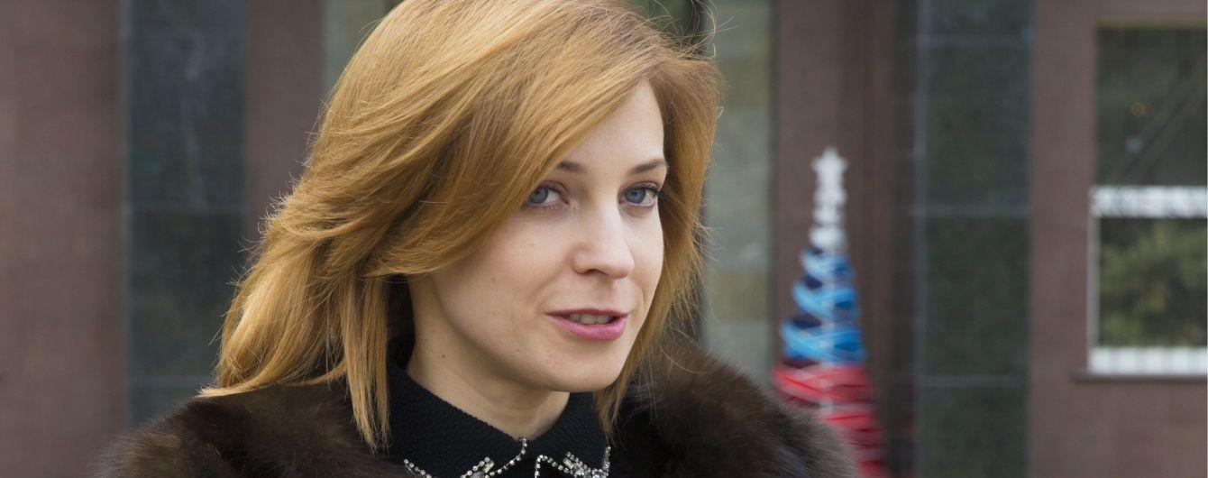 """Няш-мяш"" Поклонську викликали на допит до ГПУ через газету"