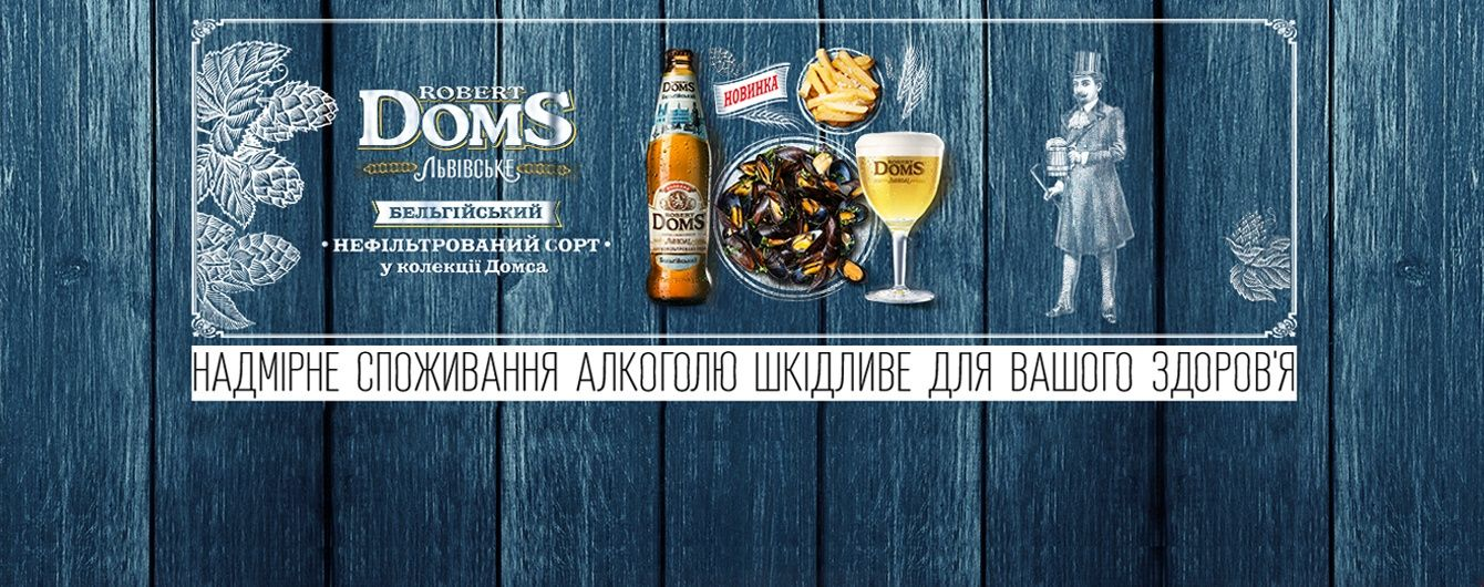 Правильна закуска до нефільтрованого пива від Robert Doms