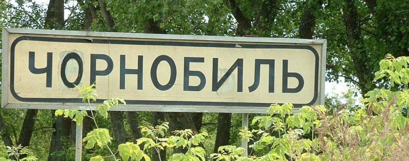 Стало известно, сколько времени люди не смогут жить в Чернобыле