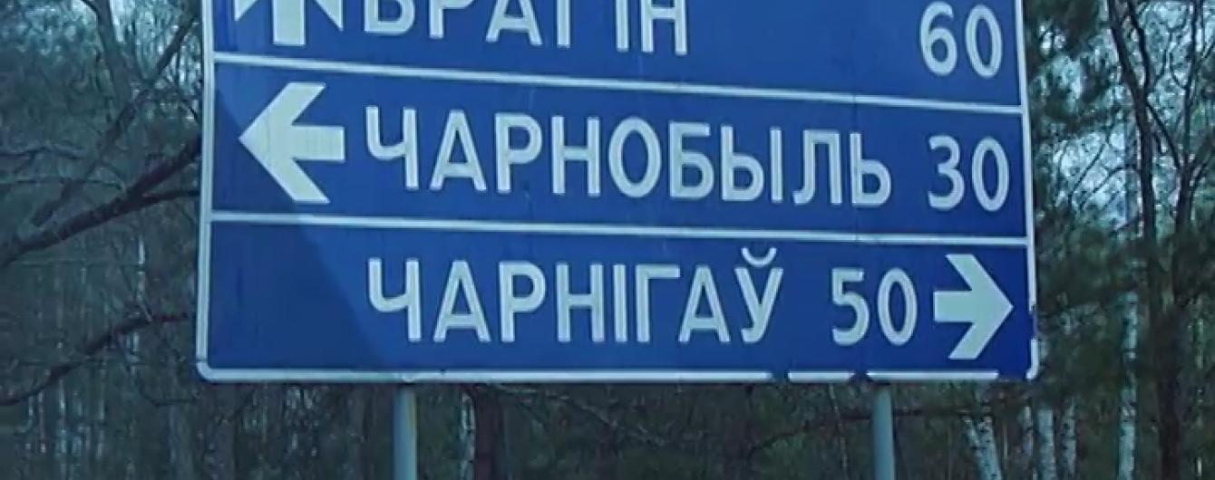 Журналісти показали, наскільки відрізняється життя мешканців Чорнобильської зони в Україні й Білорусі