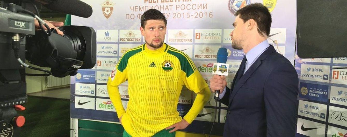 """Вболівальники """"Кубані"""" попросили Селезньова припинити симулювати"""
