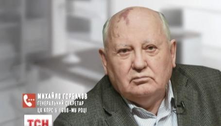 Горбачев комментирует решение руководства СССР в день Чернобыльской катастрофы