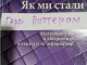Гаррі Поттер і польові дослідження українського сексу: юзери влаштували книжковий флешмоб