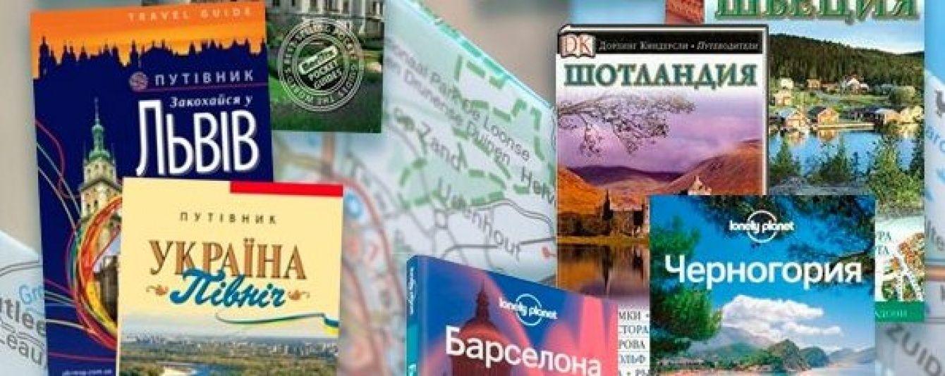"""""""Розетка"""" представила добірку книг для мандрівників"""