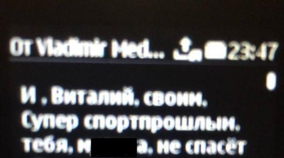 СМС з погрозами Білоцерківець_1