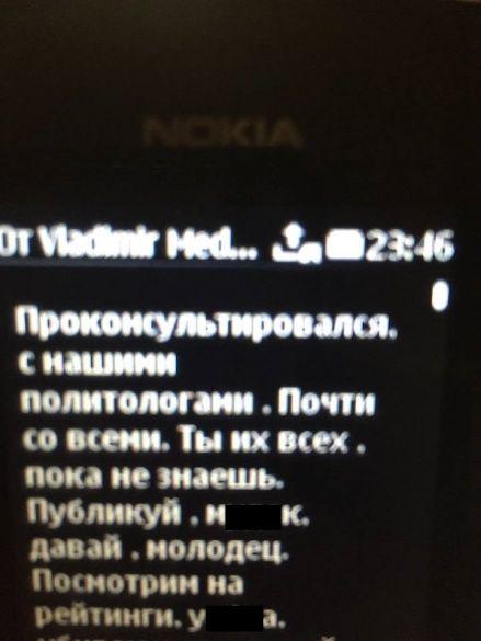 СМС з погрозами Білоцерківець_2
