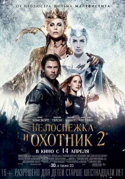 """""""Белоснежка и охотник – 2"""""""