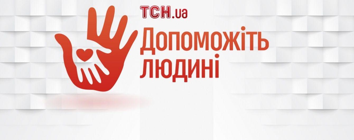 Дмитрий просит помощи неравнодушных людей