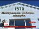 На Житомирщині хворий забив металевим бильцем від ліжка сусіда по палаті
