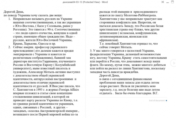 Зламана пошти Дмитра Кисельова _1