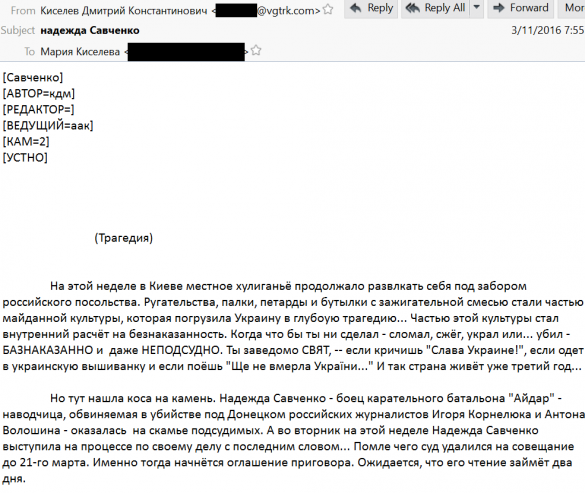 Зламана пошти Дмитра Кисельова _2