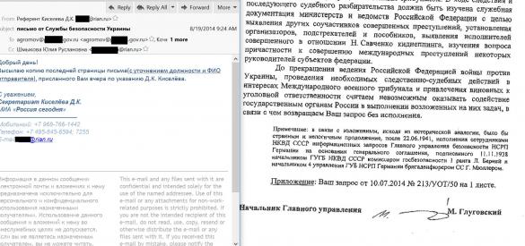 Зламана пошти Дмитра Кисельова _3
