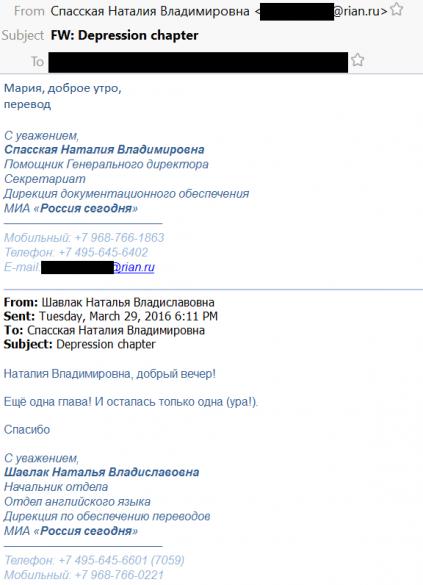 Зламана пошти Дмитра Кисельова _7