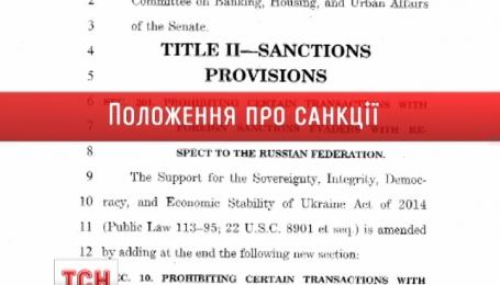США можуть запровадити нові санкції проти Росії