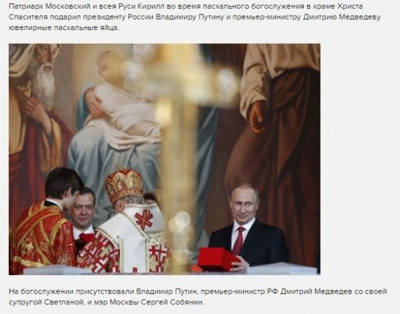 Яйця для Путіна і Медведева