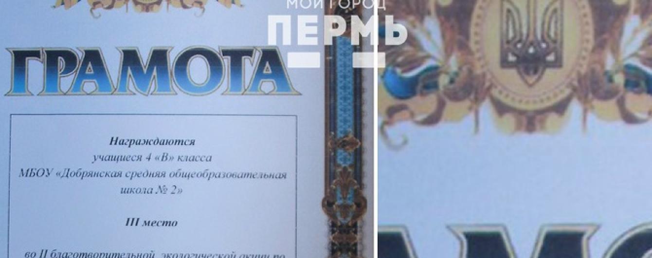 У Пермському краї школярам вручили грамоти з українською символікою