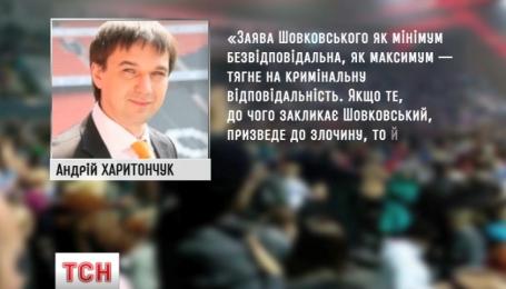 За комментарий драки на Шовковского могут возбудить уголовное дело