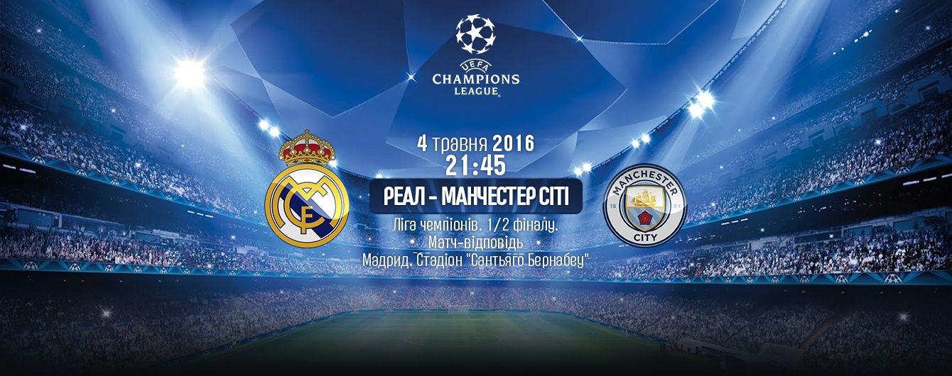Реал - Манчестер Сіті. Онлайн-трансляція