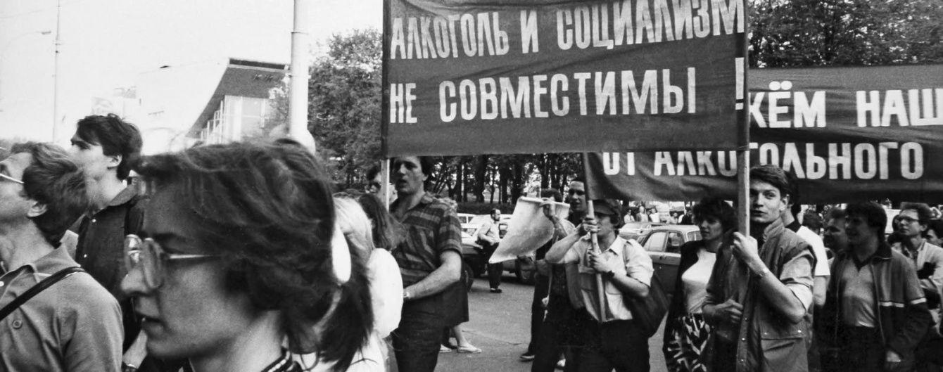 Знищення винограду та горілка за талонами: як у СРСР тривала антиалкогольна кампанія. Інфографіка