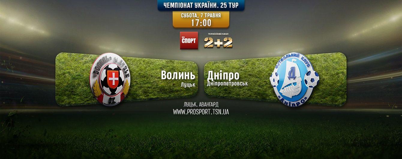 Волинь - Дніпро - 2:3. Відео матчу