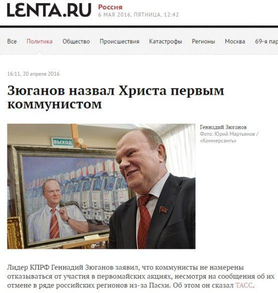 Скріни фейків, маразми, ЗМІ_3