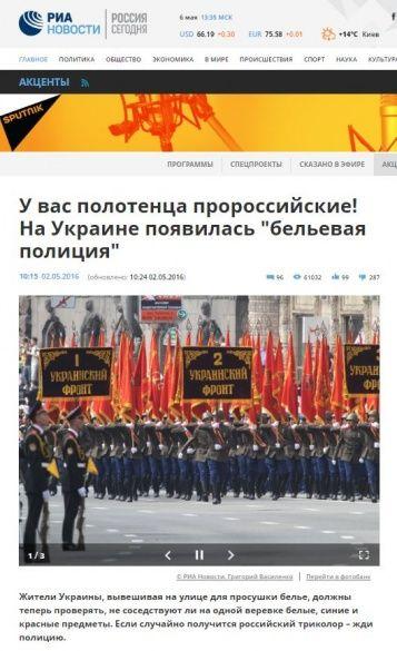 Скріни фейків, маразми, ЗМІ_4