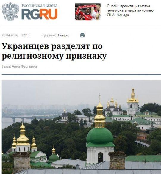 Скріни фейків, маразми, ЗМІ_5