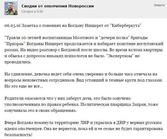 Скріни фейків, маразми, ЗМІ_9
