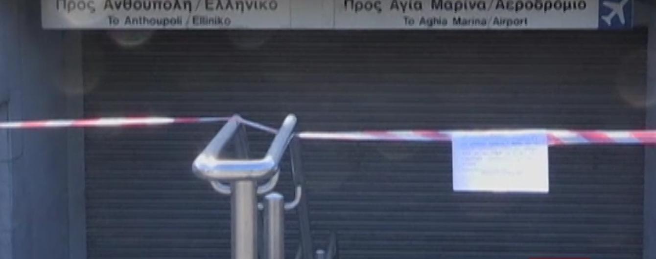 Загальний страйк на дві доби паралізував Грецію