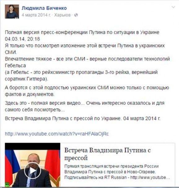 """Децентралізацією в Донецькій області опікуватиметься прихильниця Путіна й """"Беркута"""" - журналіст"""