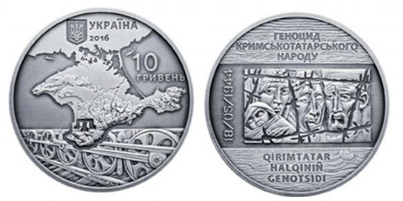 Монета пам'яті жертв геноциду кримськотатарського народу