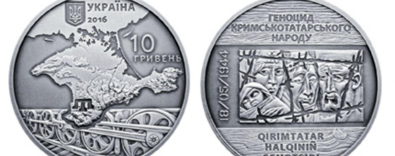 НБУ випустить монету пам'яті жертв геноциду кримськотатарського народу майже за тисячу гривень