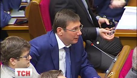 Депутати не змогли ухвалити закон для призначення генпрокурором Юрія Луценка