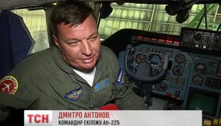 """У перше в цьому році відрядження вирушив український літак """"Мрія"""""""