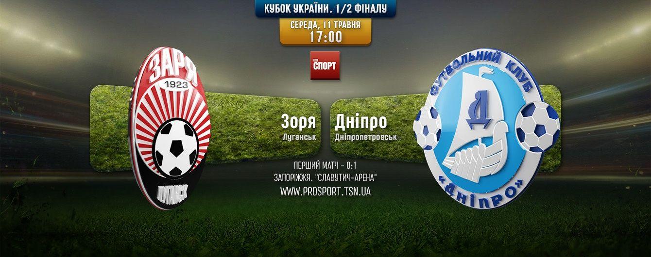 Кубок України Зоря - Дніпро - 1:0. Онлайн-трансляція