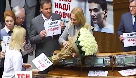 Надежда Савченко отмечает юбилей