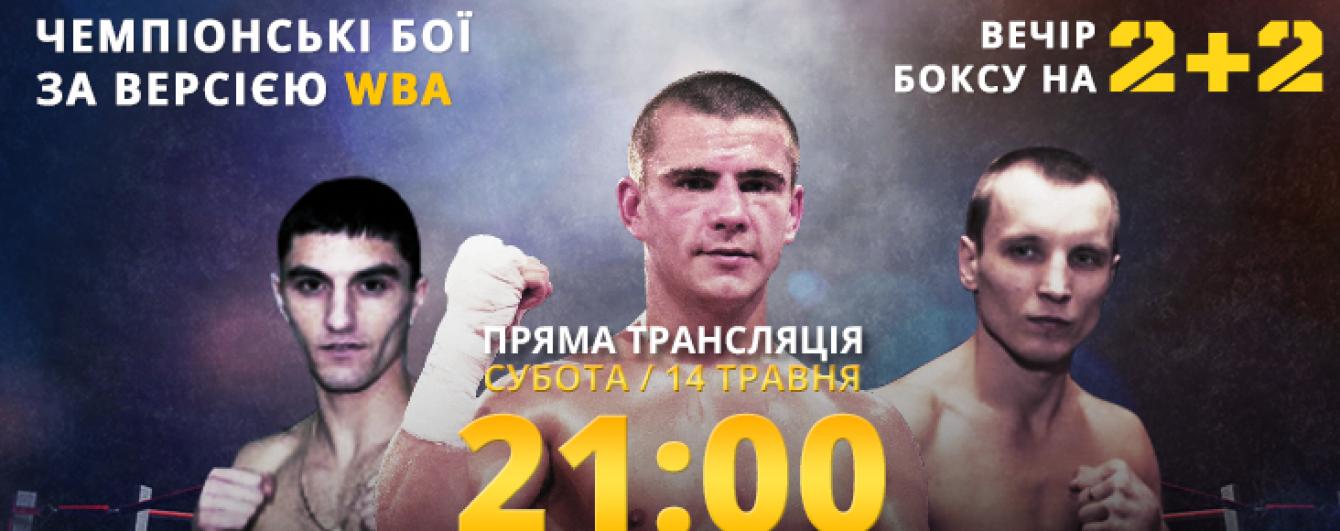 Дивись на каналі 2+2 і ТСН Проспорт чемпіонські бої українців