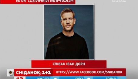 """Лот від Івана Дорна – новий альбом """"Рандорн"""""""