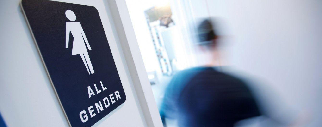 У США дозволили учням-транссексуалам вільно обирати туалети в школах