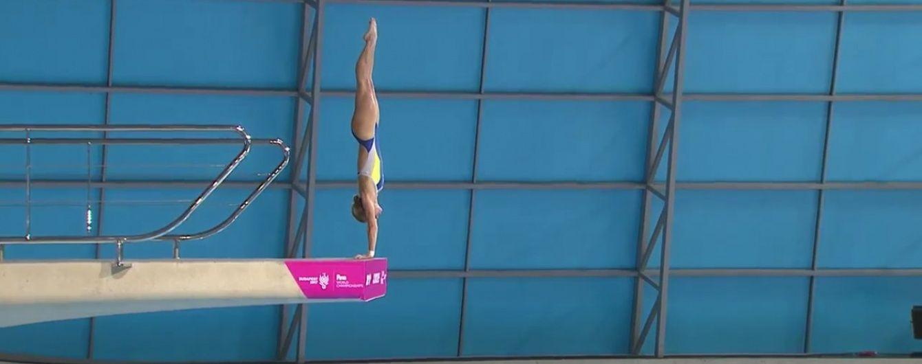 """Українка виборола """"золото"""" чемпіонату Європи зі стрибків у воду"""