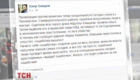 В анексованому Криму тривають репресії проти татар
