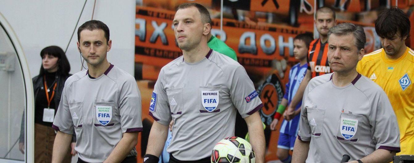 Українські арбітри розсудять матчі Ліги Європи