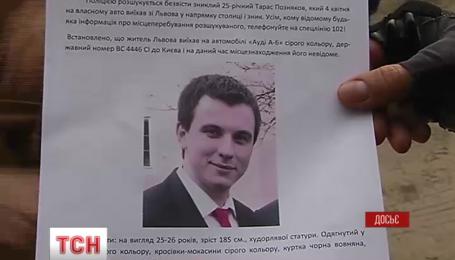 Підозрюваних у викраденні Тараса Познякова оголосили у міжнародний розшук