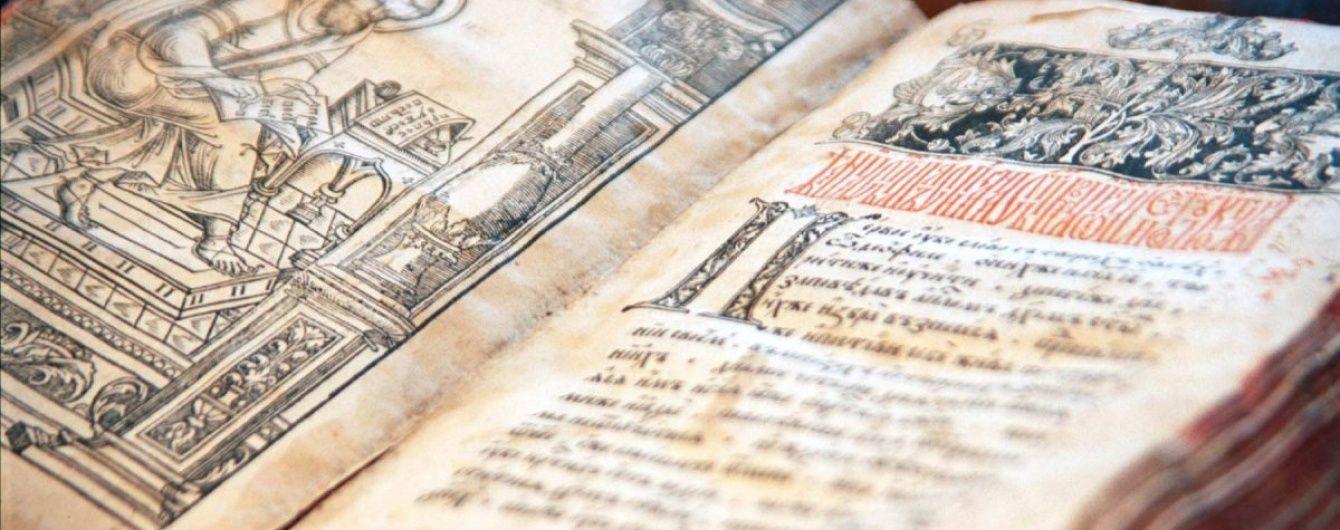Викрадену першу українську книгу оцінили в мільйон гривень